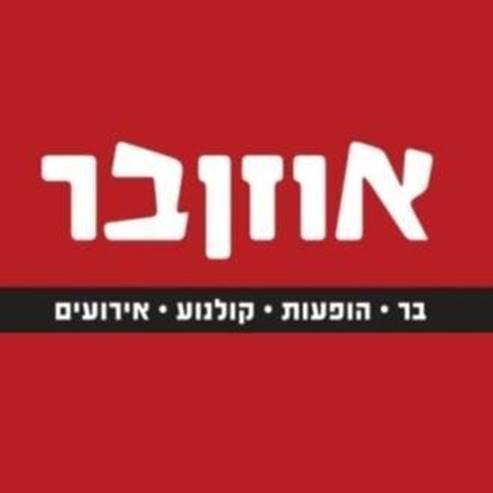 אוזןבר לוגו – Ozenbar Logo