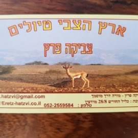 שביל ישראל - The Israel National Trail