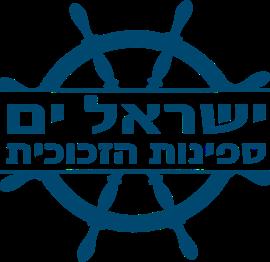 Logo ISRAEL - YAM Glass Bottom Boats - לוגו ישראל - ים ספינות הזכוכית
