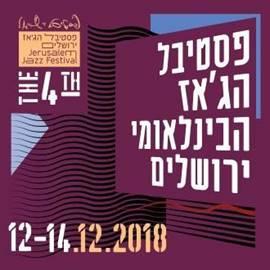 International Jazz Festival, Jerusalem - פסטיבל הג'אז הבינלאומי, ירושלים