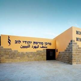 מרכז מורשת יהדות לוב – The Libyan Jewish Heritage Center