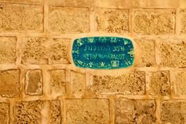 Jaffa Nativ Hamazalot