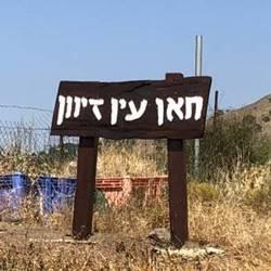 Ein Zivan sign - עין זיוון שלט