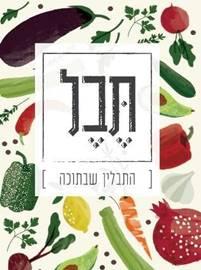 Tevel logo - לוגו תבל