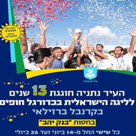Beach Soccer League - הליגה הישראלית לכדורגל חופים