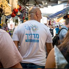 The Hatikva Market Tasting Tour - סיור טעימות בשוק התקווה