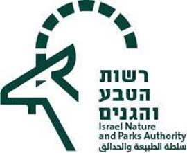 Israel Nature and Parks Authority Logo - לוגו רשות הטבע והגנים
