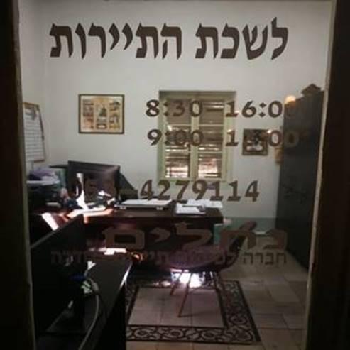 Tourist Information office In Hadera - משרד לשכת התיירות בחדרה