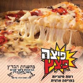 פיצה פצץ באר שבע - Pizza Pazzaz - Be'er Sheva