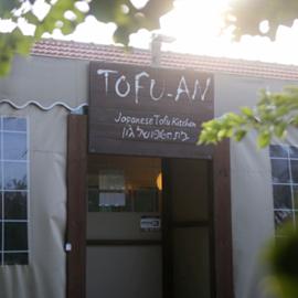 טופו אן - Tofu An