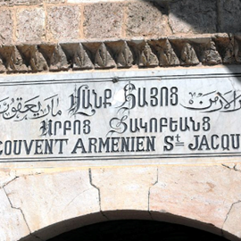 הרובע הארמני - The Armenian Quarter