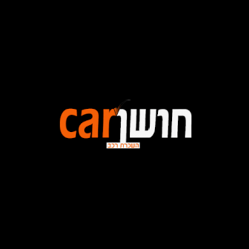 חושן קאר - Hoshen Car