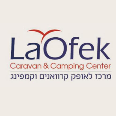 לאופק קרוואנים וקמפינג - LaOfek Caravan & Camping