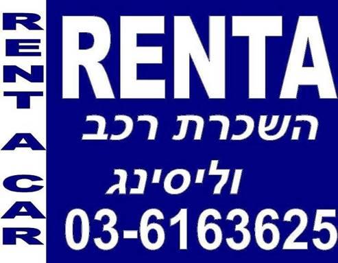 רנטה השכרת רכב - Renta Car Rental
