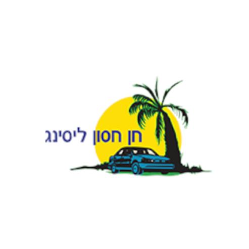 חן חסון ליסינג לוגו - Chen Hason Leasing Logo