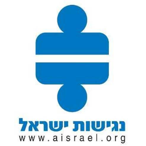 לוגו נגישות ישראל - Accessibility Israel logo