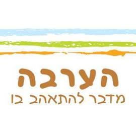 תיירות ערבה לוגו עברית - Go Arava HB logo