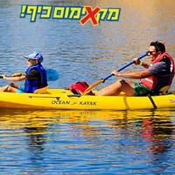 kayaking - שטים על קיאק