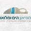 לוגו של מוזיאון הים ומלואו בית מרים - The Sea Museum Bet Miriam Logo
