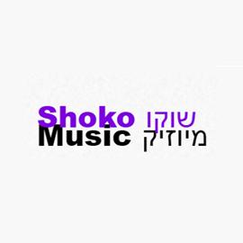 לוגו שוקו מיוזיק - Shoko Music Logo
