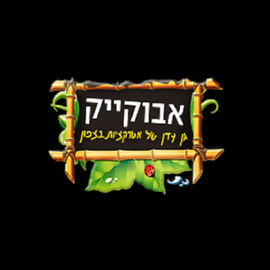 לוגו אבוקייק - Abu Kayak Logo