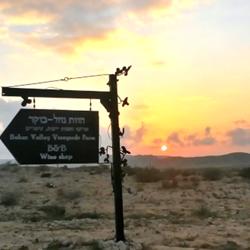 שלט חוות בוקר - Boker Farm sign