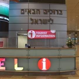 "לשכת נתב""ג Ben Gurion Airport Tourism Information Office"